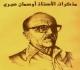 شخصية اسبوع..  المناضل عثمان صبري