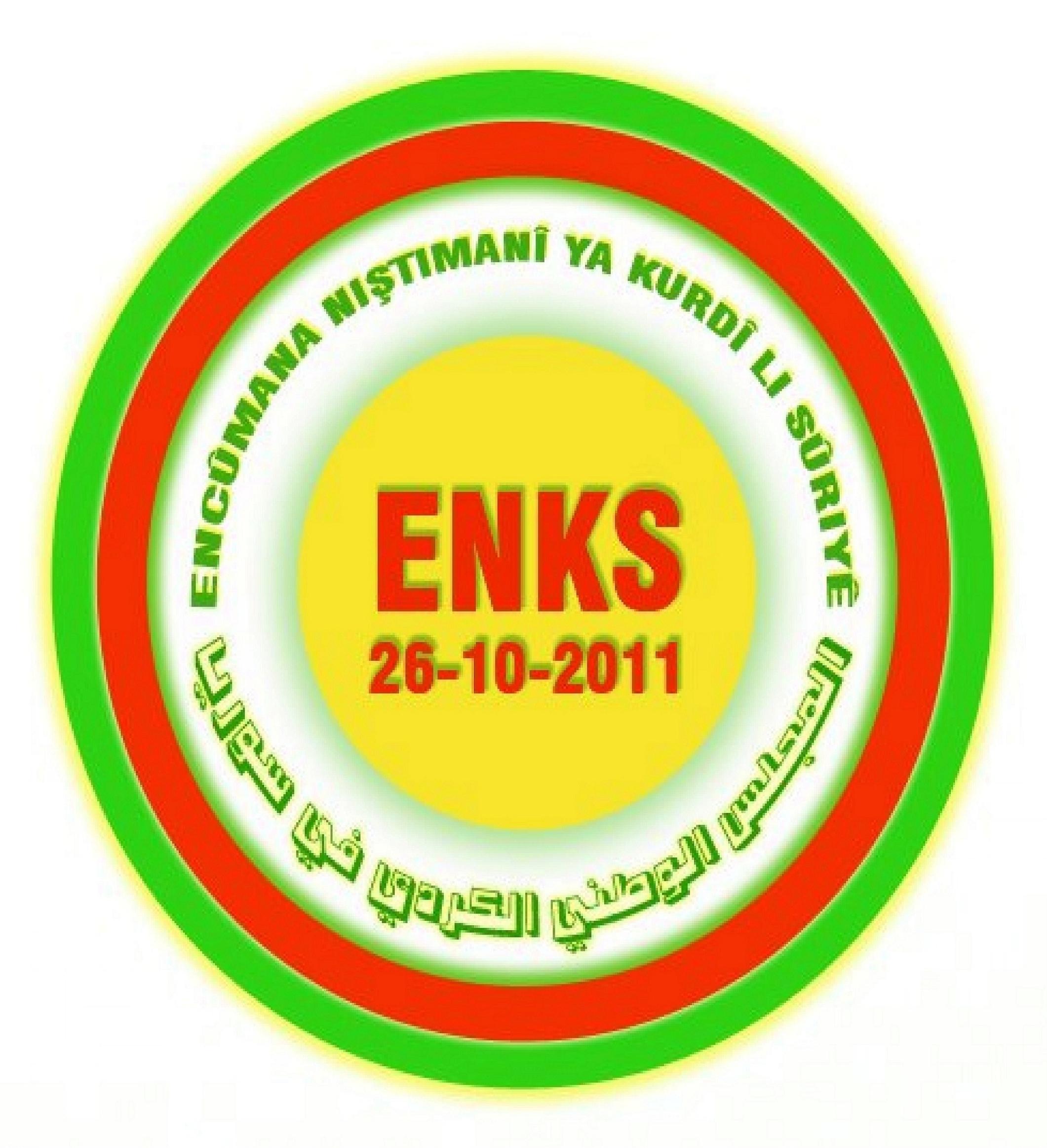 المجلس الوطني الكوردي