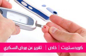 diabet1-e1412945536114-copy